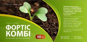 Купити органічні добрива в Одесі